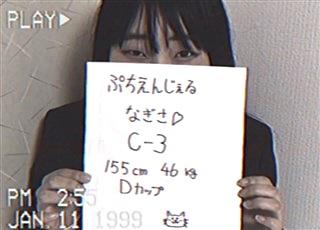 【個人撮影】「C-3 155㎝ 46㎏ Dカップです…」上級国民のみで構成された会員のみに配布された激ヤバ円光動画が流出・・!