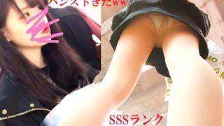 これが真のSSSランク!激カワ私服JKの逆さ撮りパンチラが激シコすぎてつらい