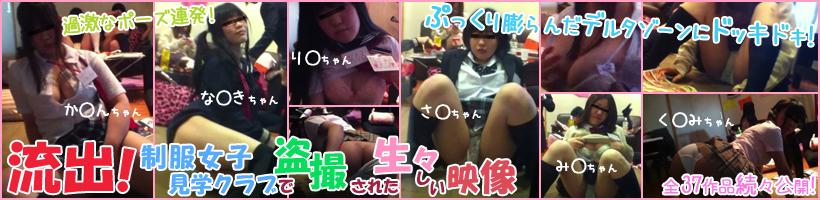 流出!制服女子見学クラブで盗撮された生々しい映像